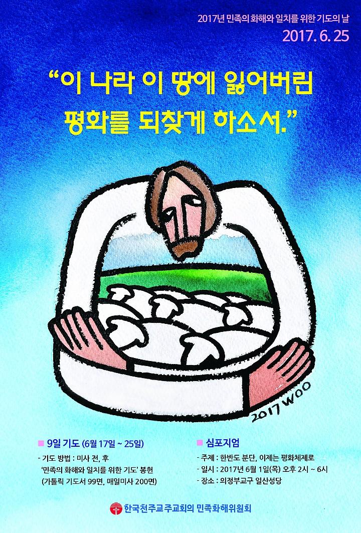 민족화해의날포스터.jpg