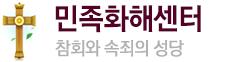 민족화해센터-참회와속죄의성당